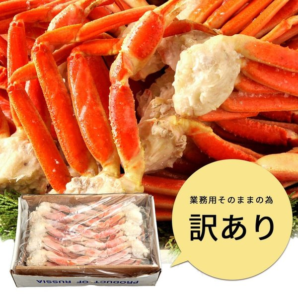 かに カニ 蟹 ズワイガニ 特大 ずわいがに 訳あり ボイル ズワイ蟹 肩 脚 爪 5kg 冷凍 送料無料|seafoodhonpo88|04
