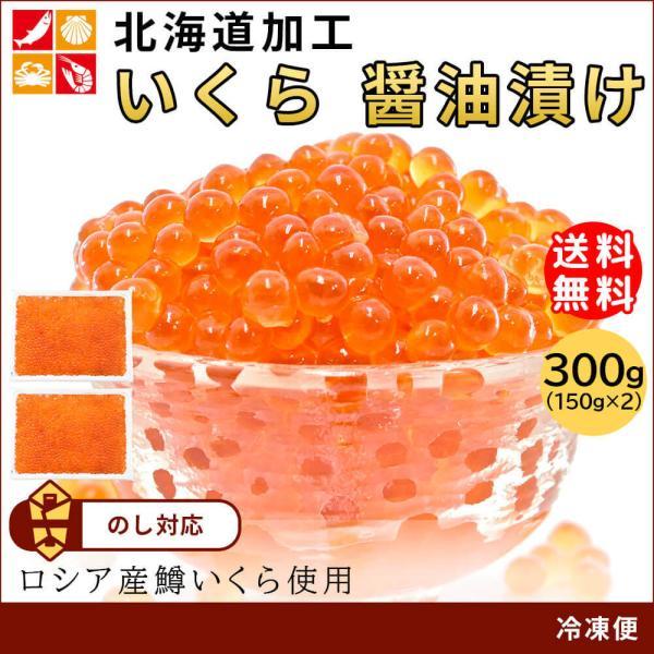 いくら 醤油漬け 500g 国内製造|seafoodhonpo88