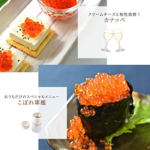 いくら 醤油漬け 500g 国内製造|seafoodhonpo88|03
