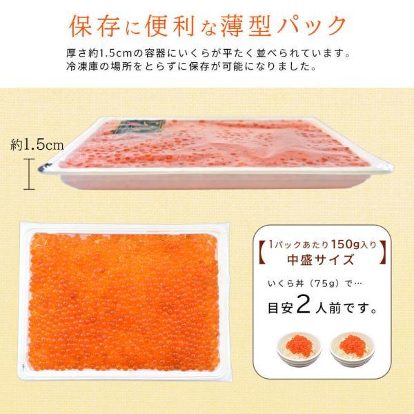 いくら 醤油漬け 500g 国内製造|seafoodhonpo88|05