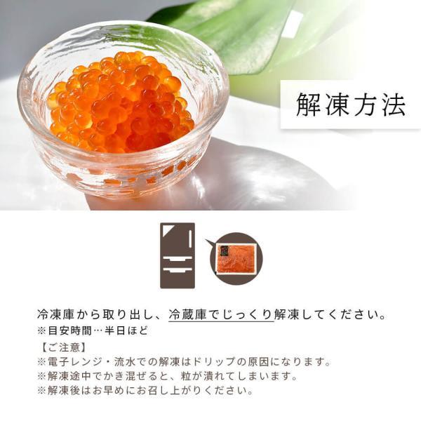 いくら 醤油漬け 500g 国内製造|seafoodhonpo88|07