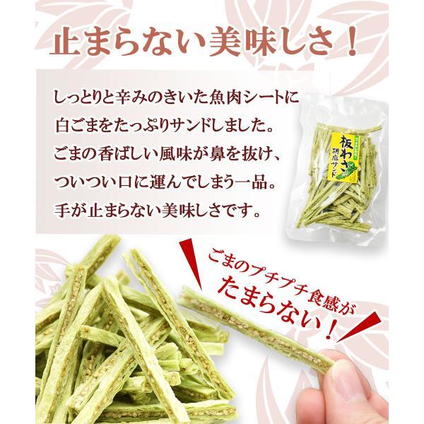おつまみ 板わさ 胡麻 サンド 3袋 セット|seafoodhonpo88|03