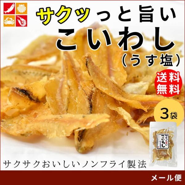 小魚 おやつ サクッと こいわし 3袋 セット seafoodhonpo88