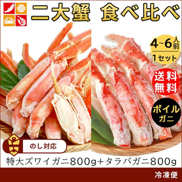 カニ 食べ比べ ボイル蟹 セット ズワイガニ タラバガニ 1.6kg|seafoodhonpo88