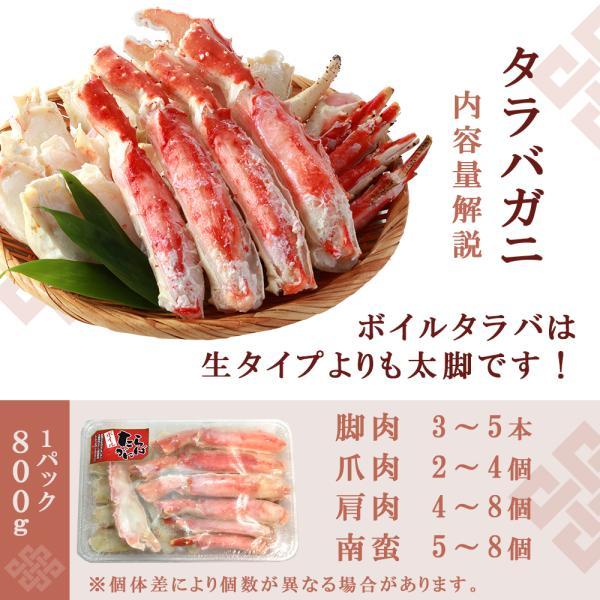 カニ 食べ比べ ボイル蟹 セット ズワイガニ タラバガニ 1.6kg|seafoodhonpo88|05