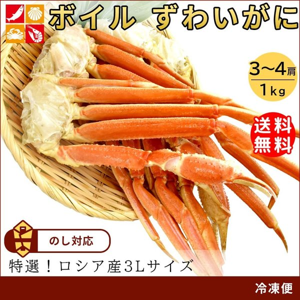 カニ ズワイガニ  ボイル カニ 足 1kg|seafoodhonpo88