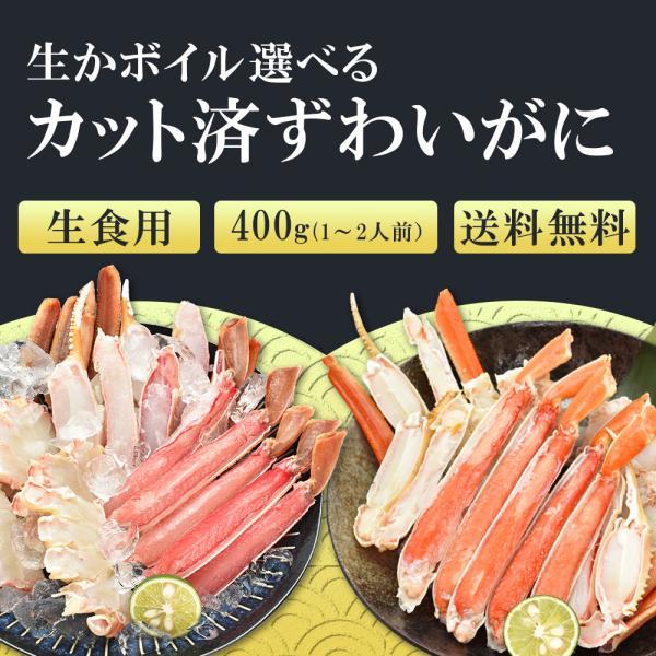 かに ズワイガニ 刺身 ボイル ハーフポーション|seafoodhonpo88