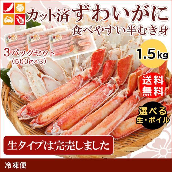 かに ズワイガニ ハーフポーション セット 1.5kg seafoodhonpo88