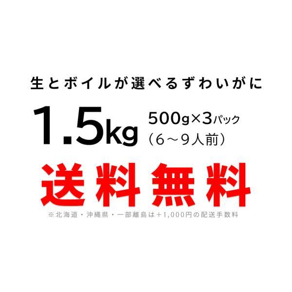 かに ズワイガニ ハーフポーション セット 1.5kg seafoodhonpo88 12