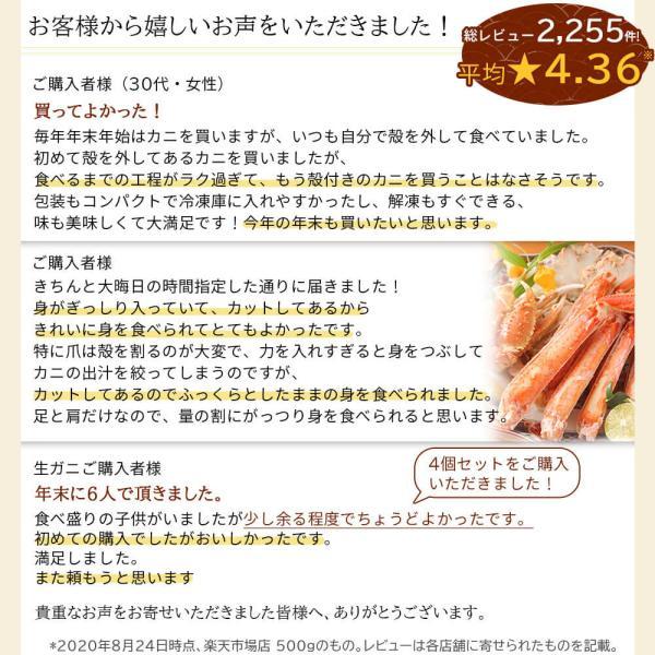 かに ズワイガニ ハーフポーション セット 1.5kg seafoodhonpo88 16