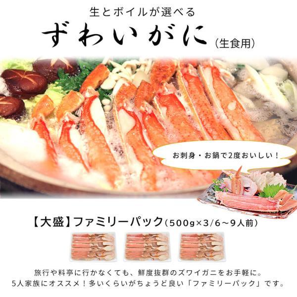 かに ズワイガニ ハーフポーション セット 1.5kg seafoodhonpo88 02
