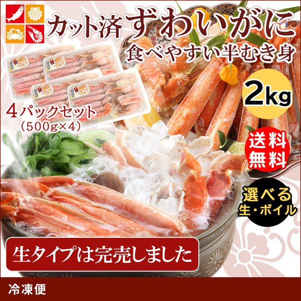 カニ ズワイガニ 2kg 刺身 ボイル ハーフポーション|seafoodhonpo88