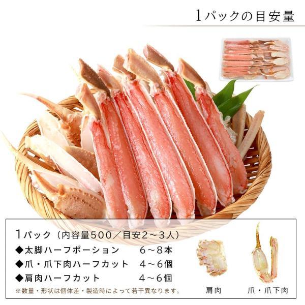 カニ ズワイガニ 2kg 刺身 ボイル ハーフポーション|seafoodhonpo88|14