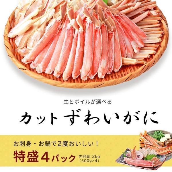 カニ ズワイガニ 2kg 刺身 ボイル ハーフポーション|seafoodhonpo88|04