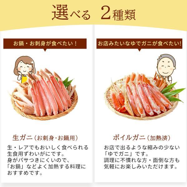 カニ ズワイガニ 2kg 刺身 ボイル ハーフポーション|seafoodhonpo88|05