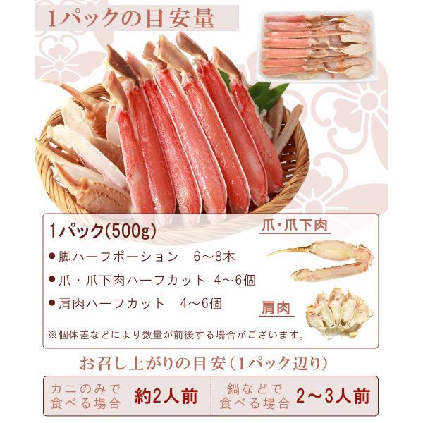 かに ズワイガニ 刺身 ボイル ハーフポーション|seafoodhonpo88|08