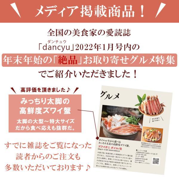 カニ ズワイガニ 蟹 生 ボイル|seafoodhonpo88|13