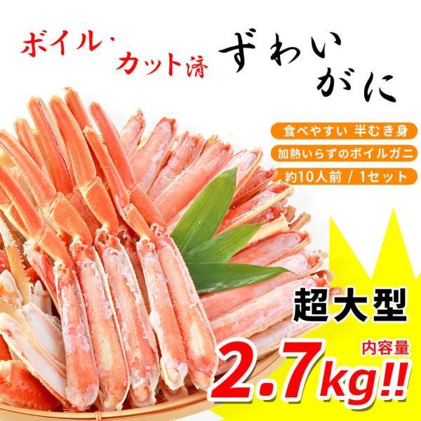 カニ 訳あり ズワイガニ ハーフポーション 2.7kg|seafoodhonpo88|02