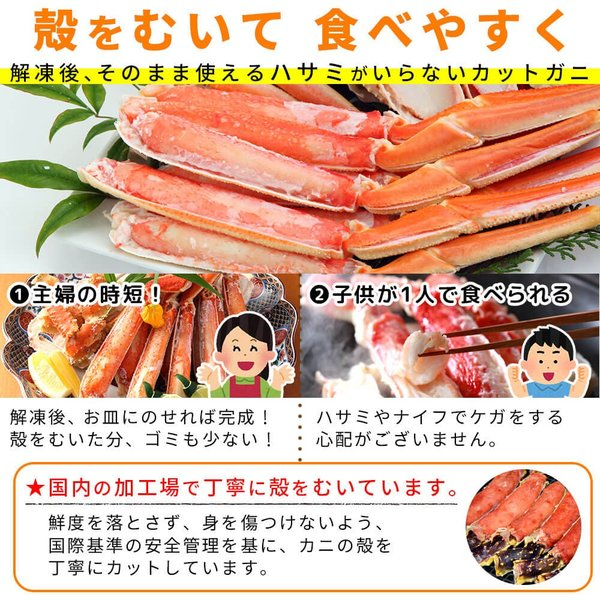 カニ 訳あり ズワイガニ ハーフポーション 2.7kg|seafoodhonpo88|04