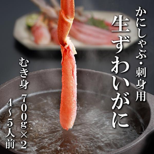 カニ 刺身 ポーション ズワイガニ 4〜6人前|seafoodhonpo88