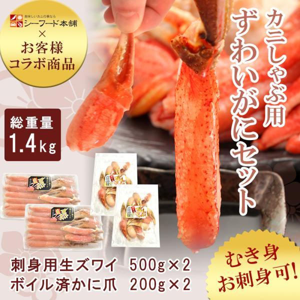 カニ 刺身 ポーション ズワイガニ 4〜6人前|seafoodhonpo88|03