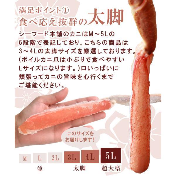 カニ 刺身 ポーション ズワイガニ 4〜6人前|seafoodhonpo88|05