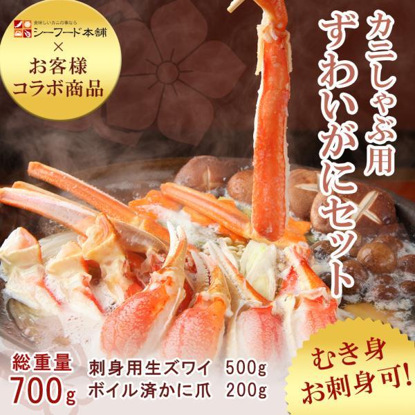 ズワイガニ ポーション 刺身 2〜3人前|seafoodhonpo88|03