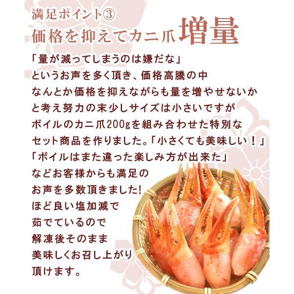 ズワイガニ ポーション 刺身 2〜3人前|seafoodhonpo88|07