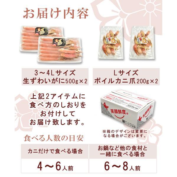 ズワイガニ ポーション 刺身 2〜3人前|seafoodhonpo88|08