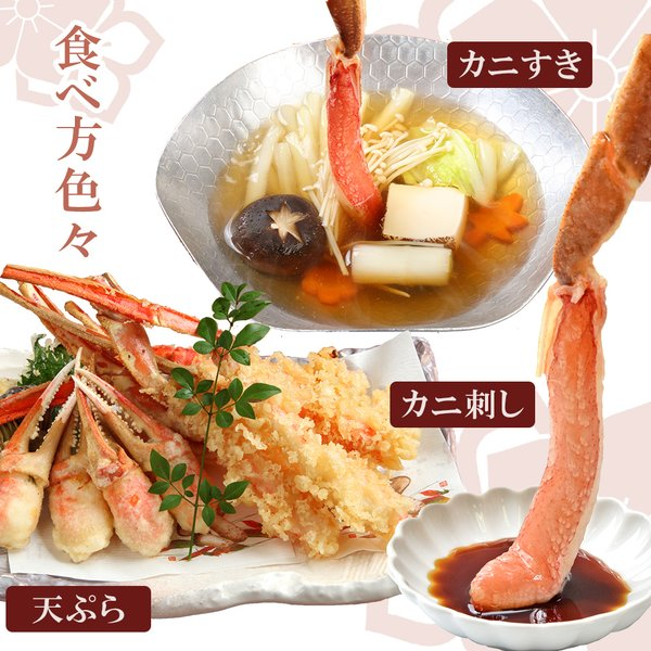 ズワイガニ ポーション 刺身 2〜3人前|seafoodhonpo88|09