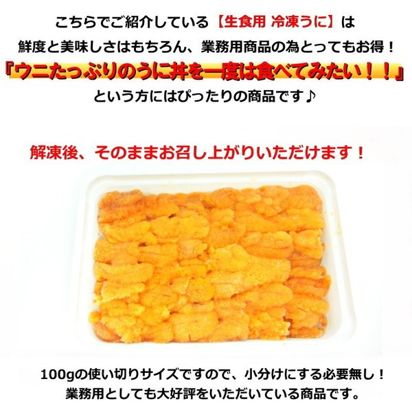 生食用うに 冷凍  お刺身用 100g  チリ産 ブランチ ・冷凍うに【ブランチ】・|seafoodmax|06