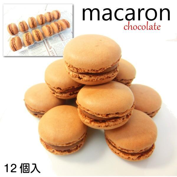 マカロン チョコレート味 12個入 ベルギー産 送料無料・マカロン【チョコ】・