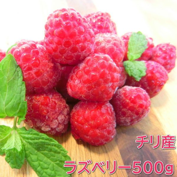 ラズベリー冷凍 500g 無添加 完熟ラズベリー ・冷凍ラズベリー・