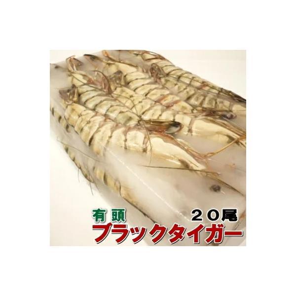 有頭海老 ブラックタイガー 20尾入 約20cm 1.3kg ・有頭BT20尾・