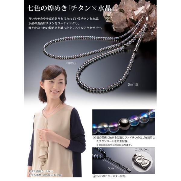 phiten(ファイテン)チタン水晶ネックレス +5cmアジャスター 3mm玉/50cm【日本製】aq812053