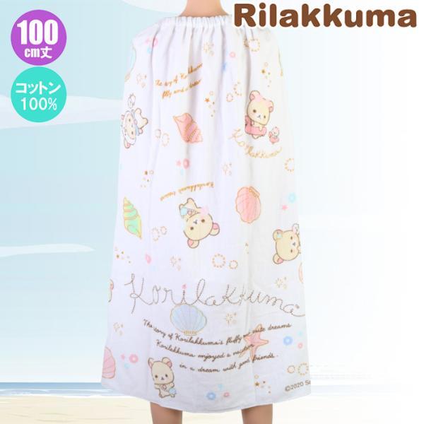 リラックマ Rilakkuma 巻きタオル 100cm丈 ラップタオル レディース/ジュニア/プール/海水浴 210851