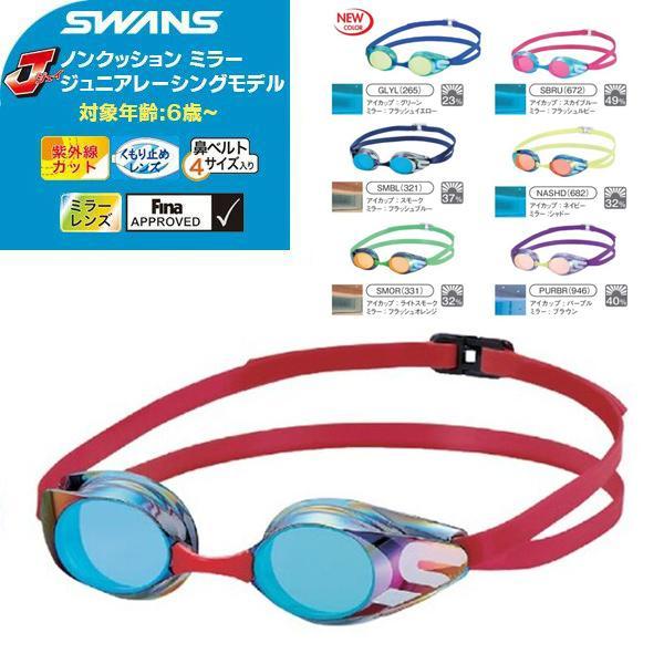 (パケット便200円可能)SWANS(スワンズ) ジュニア ノンクッション ミラー レーシング スイミングゴーグル SR-11JM 水中メガネ 競泳 FINA承認 日本製