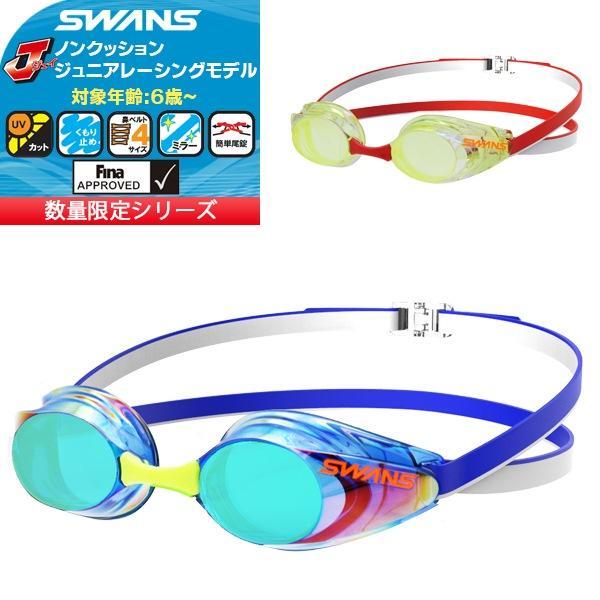 SWANS スワンズ ジュニア ミラー レーシングゴーグル SR11JMLT21 限定 ノンクッション 競泳 FINA承認 日本製 (パケット便200円可能)