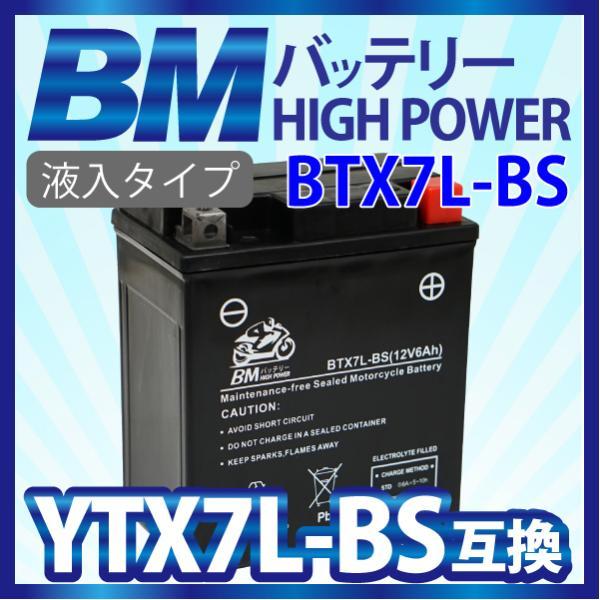 【BTX7L-BS】BMバッテリー 充電・液注入済み 高品質バイク バッテリー(YTX7L-BS GTX7L-BS FTX7L-BS CTX7L-BS) リード110 ディオ110 ホーネット250 250TR