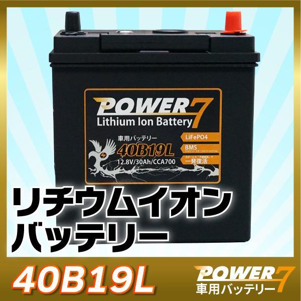 車バッテリー40B19Lリチウムイオンバッテリー(互換:SB40B19L28B19L34B19L38B19L42B19L44B1