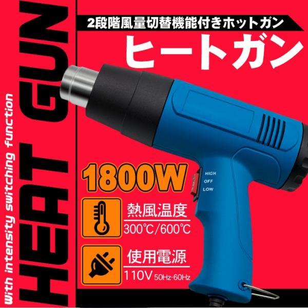風量切替機能付き2段階ヒートガン1800W110V50Hz-60HzHT1800ホットガンブルーイエロー