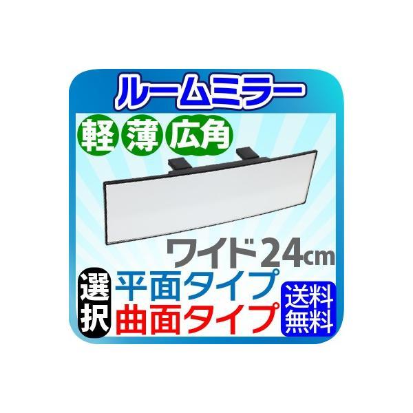 ルームミラー ワイド 横幅24cm 汎用 ブルー ブラック 車 広角 ワイドミラー 曲面鏡 平面鏡 アクセサリー カー用品 【NAS-8102A/8102B】