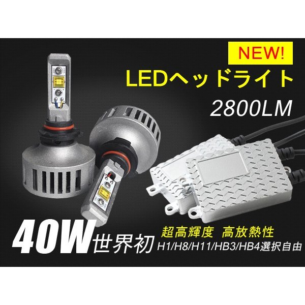 40W H1/H8/H11/HB3/HB4 選択 LEDヘッドライト2800LM 6000k 純白 ホワイト12v/24v兼用 1年保証