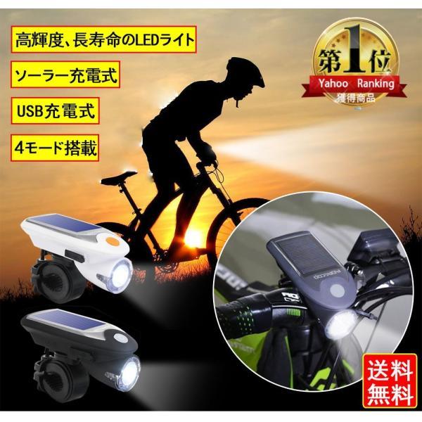 自転車ライトソーラーLEDライト自転車LEDライト自転車ライトUSB充電式ソーラー充電4モード搭載高輝度防水仕様取り付け簡単