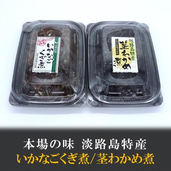 淡路島特産いかなごくぎ煮茎わかめ煮お中元/お歳暮/ギフト