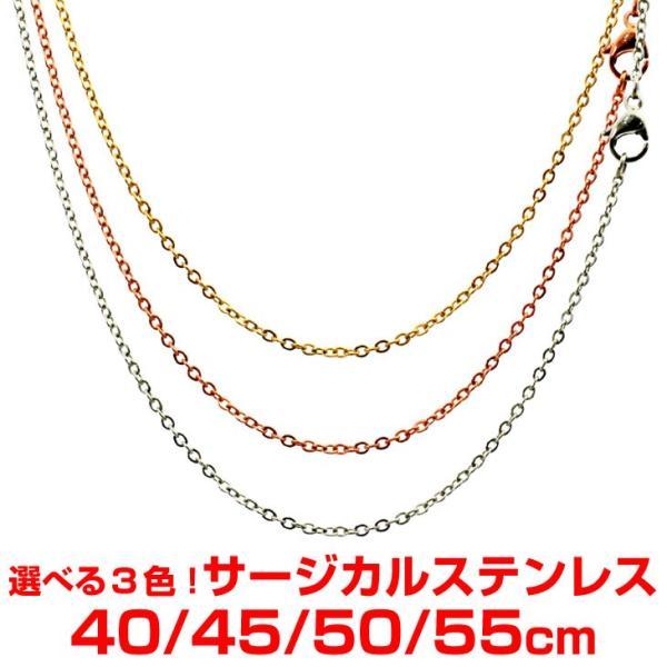 ネックレスチェーン アクセサリー レディース メンズ あずきチェーン ステンレス ハンドメイド 40cm/45cm/50cm/55cm メール便