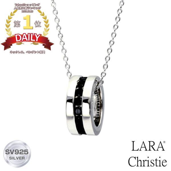 ネックレス ペンダント シルバーアクセサリー シルバー メンズ LARA Christie ララクリスティー エタニティ [ BLACK Label ] p471-b 誕生日 ギフト プレゼント