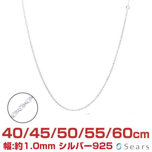 チェーン ネックレス レディース チェーン メンズ シルバー 925 ロープチェーン 長さ 40/45/50cm 送料無料 メール便