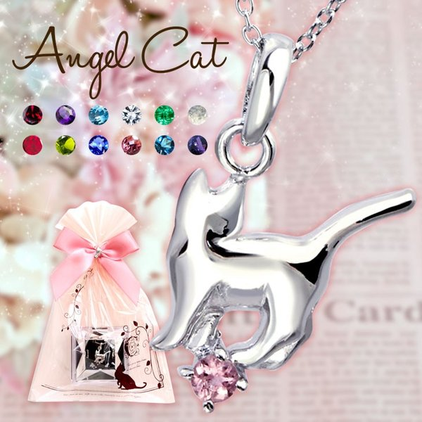 ネックレス レディース 猫 (ネコ ねこ) エンジェルキャット 誕生石 ダイヤモンド シルバー ネックレス 送料無料