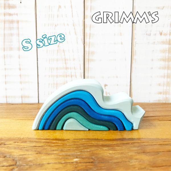 グリムス Grimms 積み木 Wave 波  トンネル 小 Sサイズ